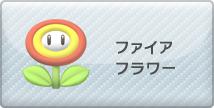 btn_fireflower_ov.png